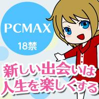 PCMAX《18禁》のバナー