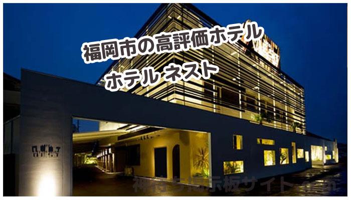 ホテル NEST(ネスト)の画像