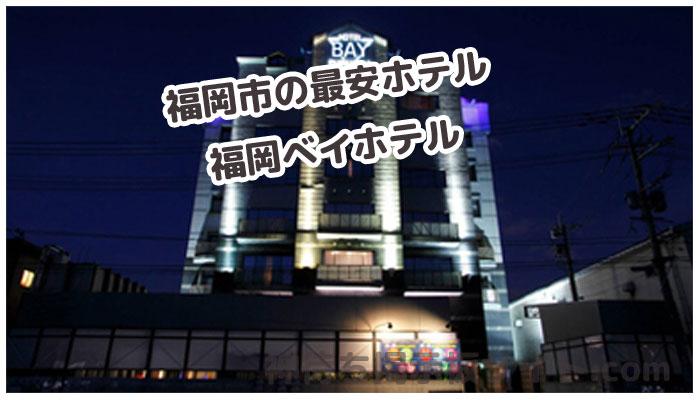 福岡ベイホテルの画像