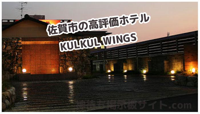 ホテルクルクルウィングスの画像