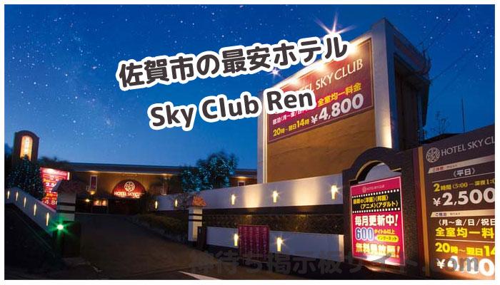 HOTEL SKY CLUB RENの画像