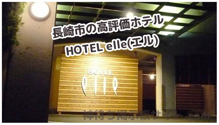 HOTEL elle(エル)の画像