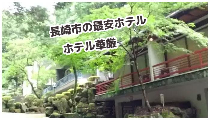 ホテル華厳(けごん)の画像