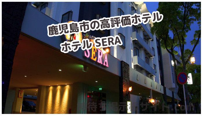 ホテル SERAの画像
