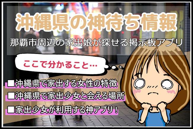 沖縄県エリアのの神待ちのアイキャッチ画像
