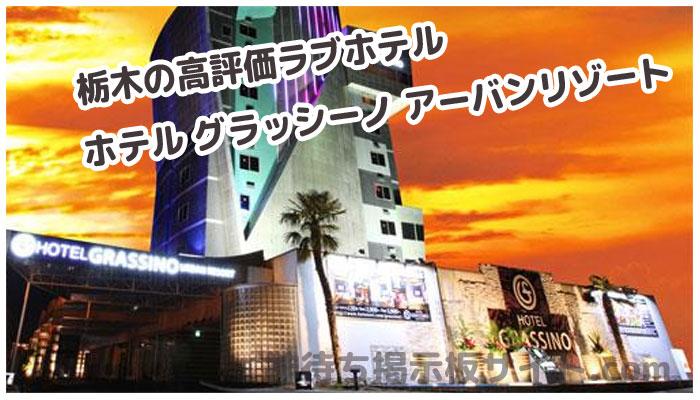 ホテル グラッシーノ アーバンリゾートの画像