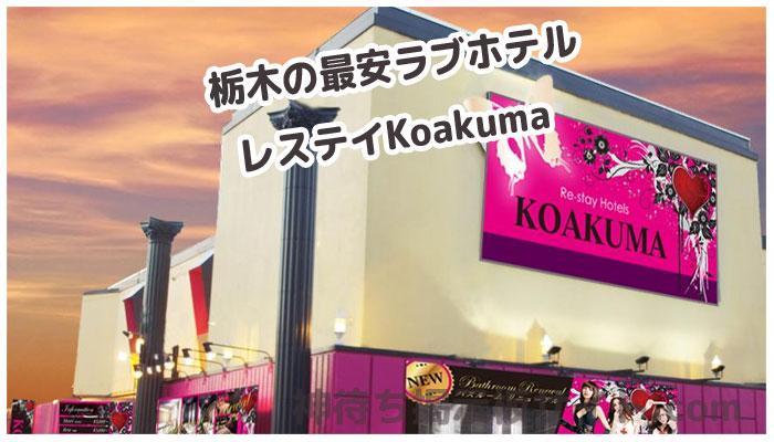 レステイKoakumaの画像