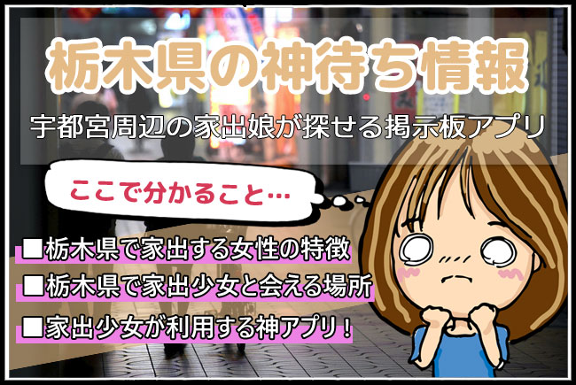 栃木(宇都宮)の神待ち家出少女と0円で会える神待ち掲示板と家出スポットまとめ