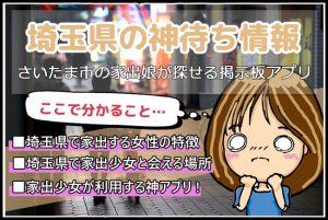 埼玉県エリアのの神待ちのアイキャッチ画像