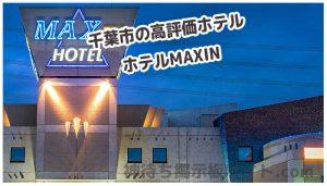 ホテルMAXINの画像