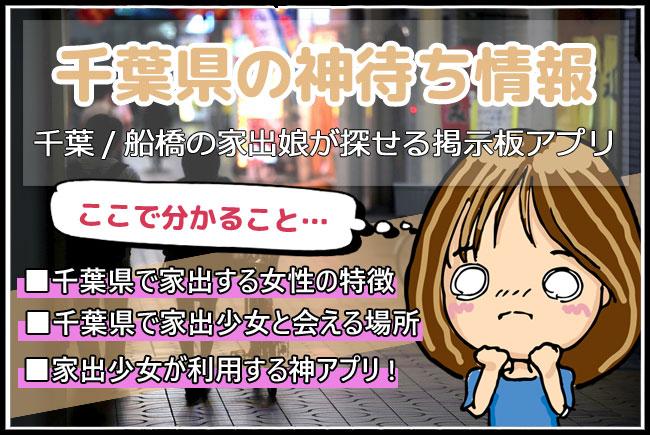 千葉県エリアのの神待ちのアイキャッチ画像