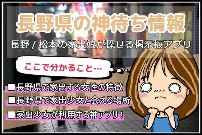長野の神待ち家出少女と無料で会える掲示板と神待ちスポットを調査、家出する女性の特徴もどうぞ!