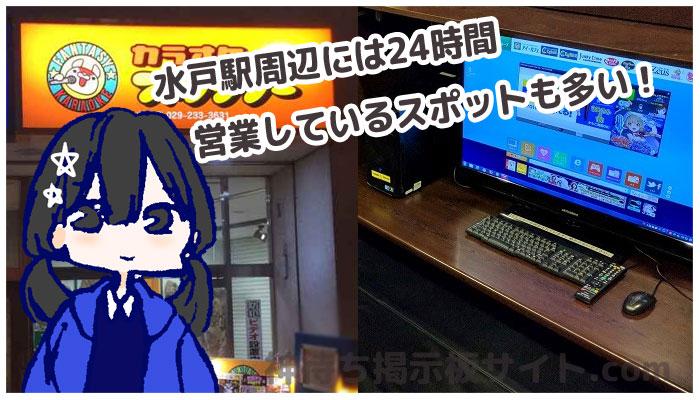 水戸駅周辺の24時間営業のスポット画像