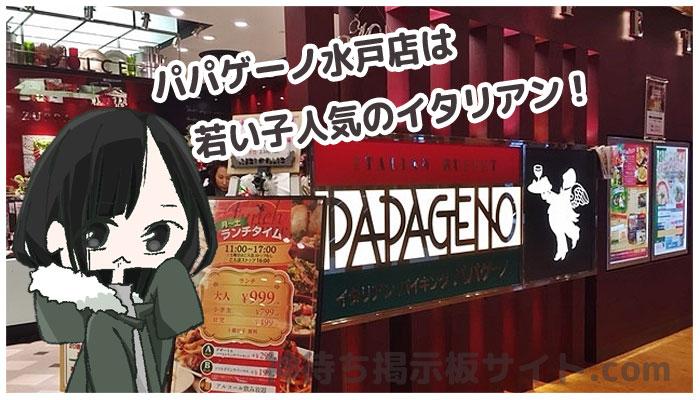 パパゲーノ水戸の画像