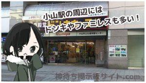 小山駅前のドンキの画像