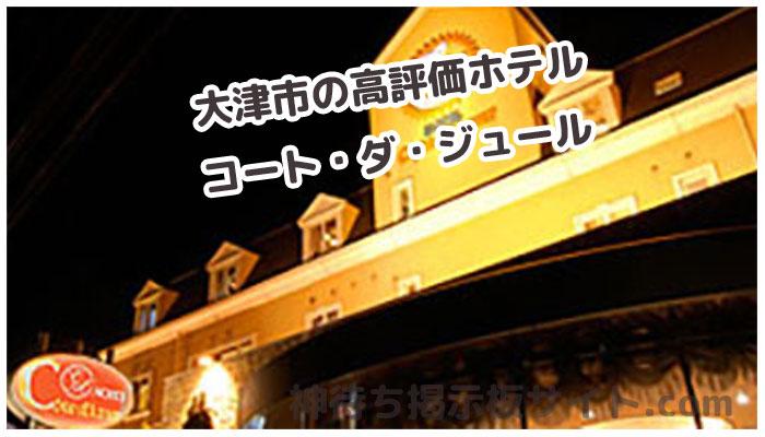 コート・ダ・ジュールの画像