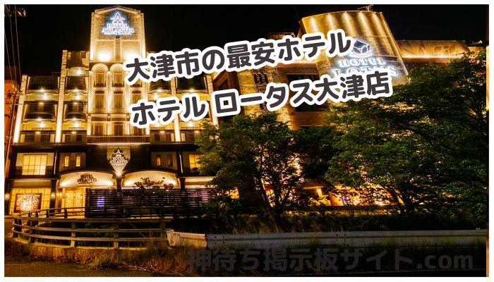ホテル ロータス大津店の画像