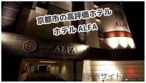 ホテル ALFAの画像