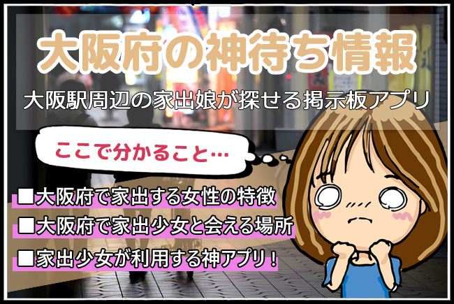 大阪の神待ち家出少女と出会える掲示板と家出中の少女が集まる神待ちスポットを調査しました