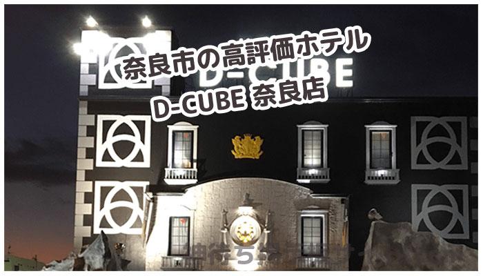 D-CUBE 奈良店の画像