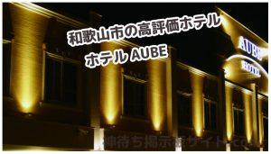 ホテルAUBEの画像