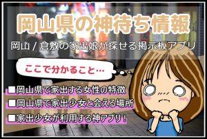 岡山県エリアのの神待ちのアイキャッチ画像