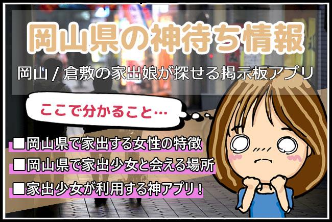 岡山の神待ち家出少女と出会える無料掲示板と家出女性が集まるスポットを調査しまとめました