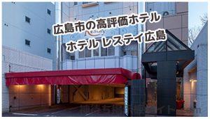 レステイ 広島の画像