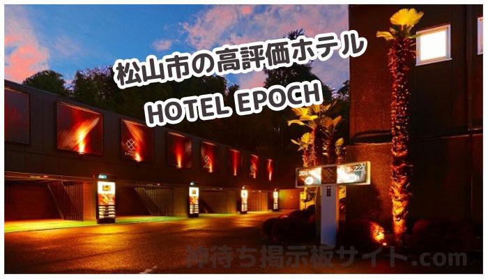 HOTEL EPOCHの画像