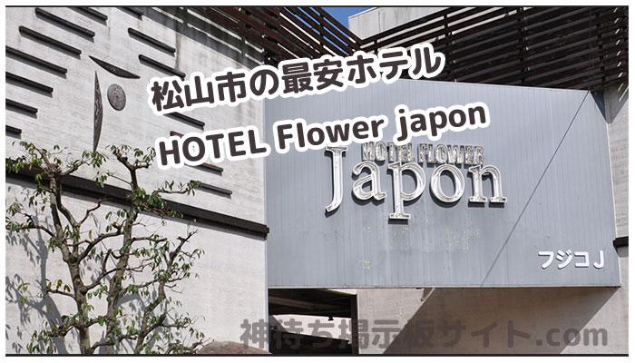 HOTEL Flower japonの画像
