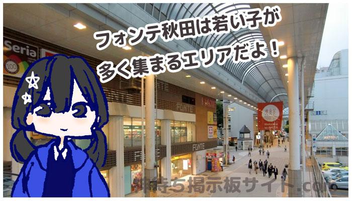フォンテ秋田の画像