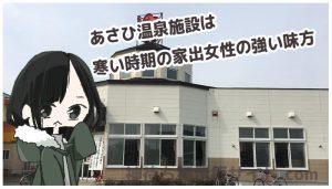 あさひ温泉施設の画像