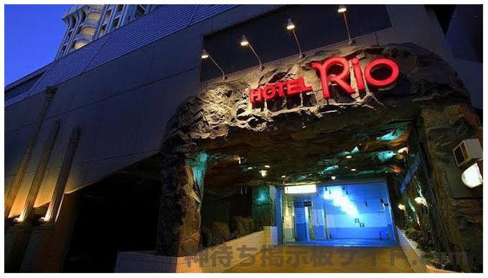 ホテル リオの画像