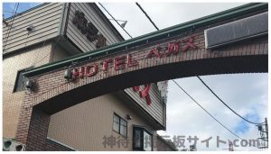 ホテル ベガスの画像