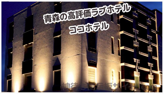 ココホテルの画像
