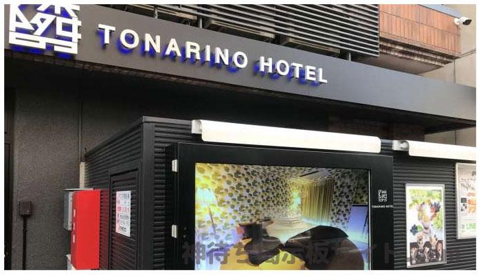 隣のホテルの画像
