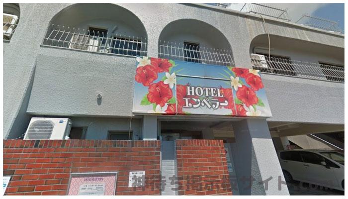 ホテルエンペラーの画像