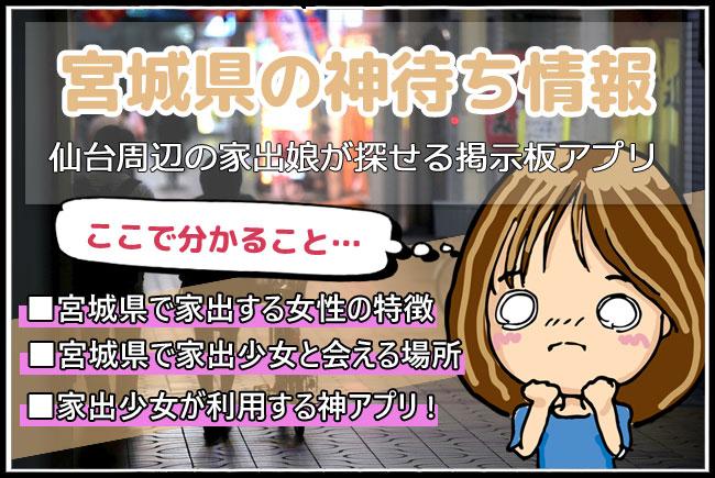 宮城(仙台)の神待ち家出少女と無料で会える神待ち掲示板3つを調査