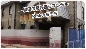 ピンクのおもちの画像