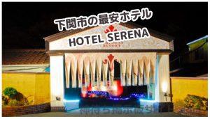 HOTEL SERENAの画像