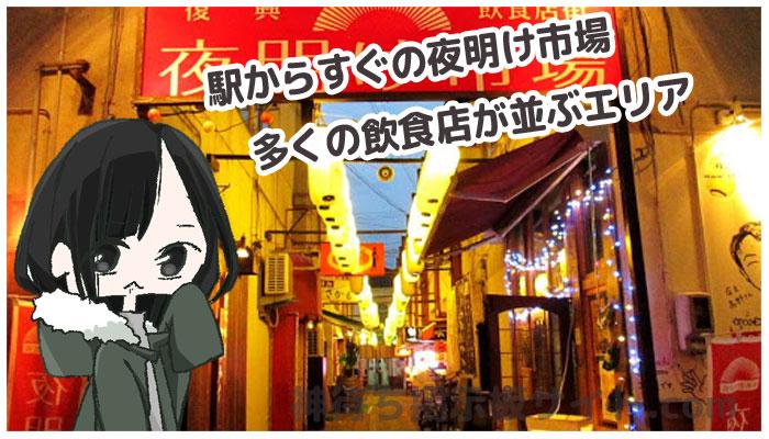 復興飲食店街 夜明け市場の画像
