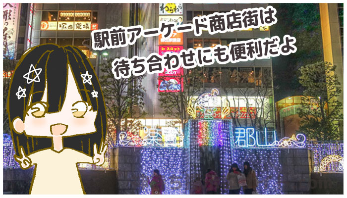 駅前アーケード商店街の画像