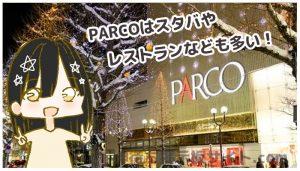 札幌パルコの画像