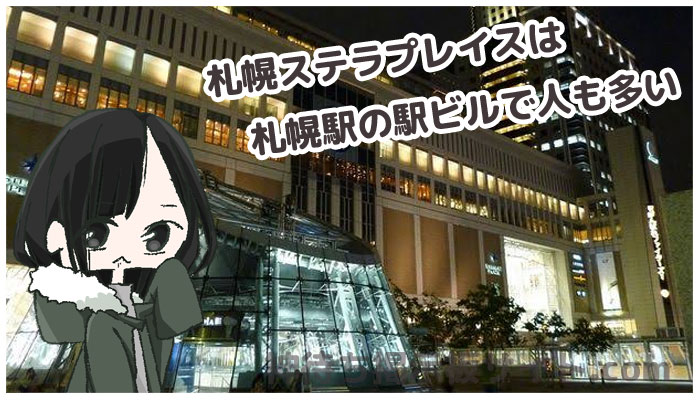 札幌ステラプレイスの画像