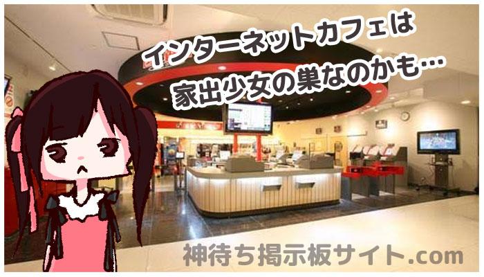 ネットカフェは沖縄の家出少女が集まる定番スポット