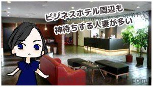 ビジネスホテルは人妻の神待ちと利用もOKの画像