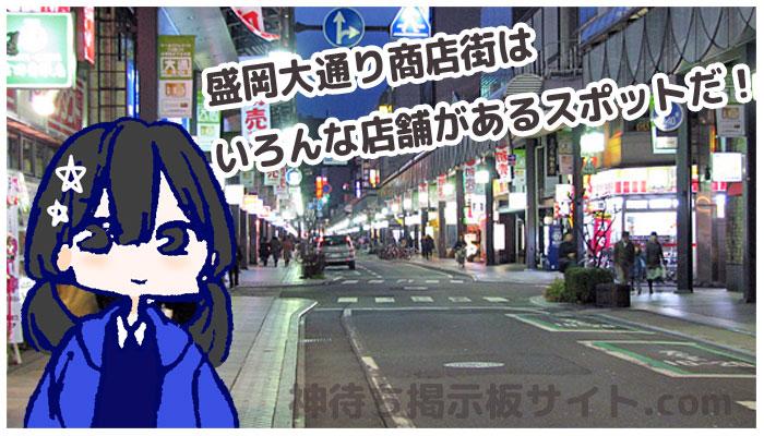 盛岡の大通り商店街の画像