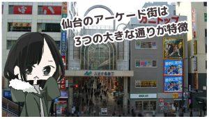 仙台の中央通りのアーケード街の画像