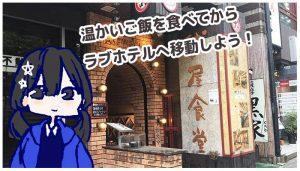 武屋食堂 仙台中央店の画像