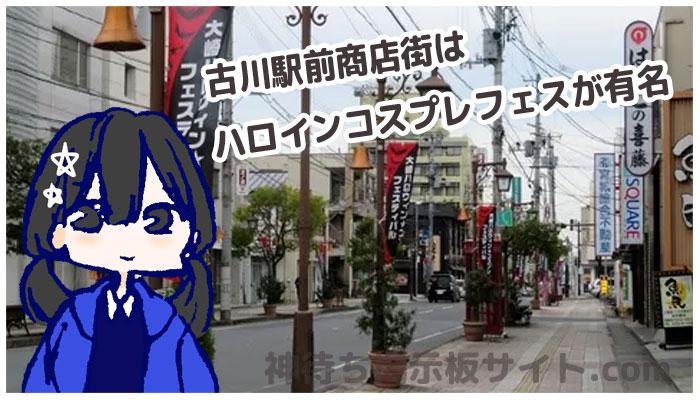 古川駅前商店街の画像